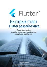 Быстрый старт Flutter-разработчика