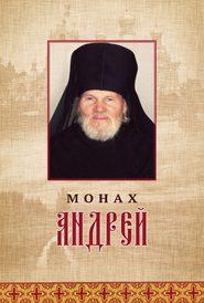 Монах Андрей. Жизнеописание. Воспоминания духовных чад. Молитвы и советы