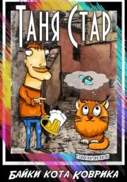 Как это, быть под мухой? Сборник. Серия «Байки кота Коврика»