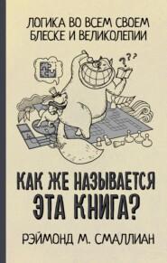 Как же называется эта книга?