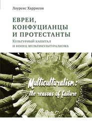 Евреи, конфуцианцы и протестанты. Культурный капитал и конец мультикультурализма