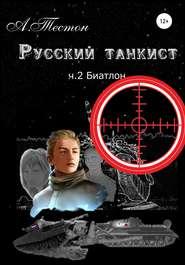 Русский танкист. Ч. 2. Биатлон