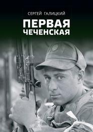 Первая чеченская