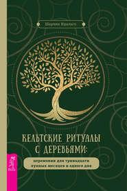 Кельтские ритуалы с деревьями