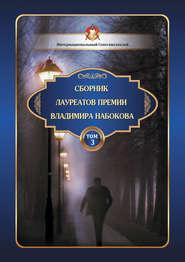 Сборник лауреатов премии Владимира Набокова. Том 3