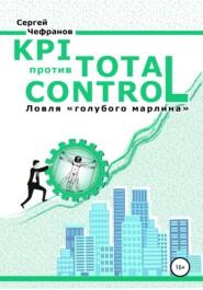 KPI против TOTAL CONTROL