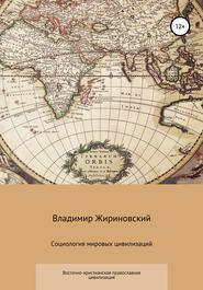 Социология мировых цивилизаций. Восточно-христианская православная цивилизация