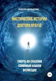 Мистические истории доктора Краузе. Сборник №1
