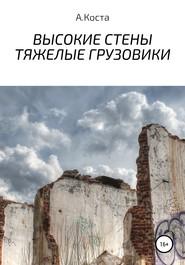 Высокие стены. Тяжелые Грузовики