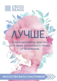 Обзор на книгу Ольги Савельевой «Лучше. Книга-мотиватор для тех, кто ждал волшебного пинка от Вселенной»