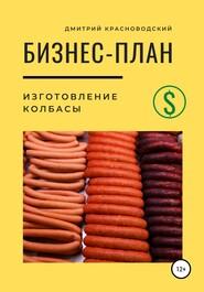 Бизнес по изготовлению колбасы