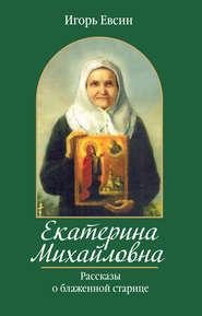 Екатерина Михайловна. Рассказы о блаженной старице