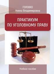 Практикум по уголовному праву