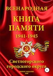 Всенародная Книга Памяти Светлогорского городского округа