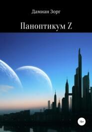 Паноптикум Z