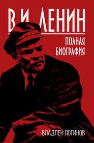 В.И. Ленин. Полная биография
