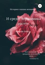 И среди терновника растут розы