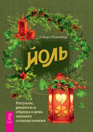 Йоль: ритуалы, рецепты и обряды в день зимнего солнцестояния