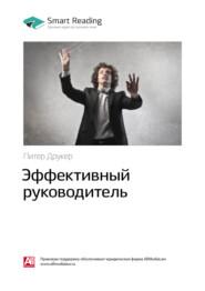 Краткое содержание книги: Эффективный руководитель. Питер Друкер