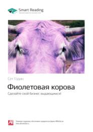 Ключевые идеи книги: Фиолетовая корова. Сделайте свой бизнес выдающимся! Сет Годин