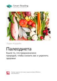 Ключевые идеи книги: Палеодиета. Ешьте то, что предназначено природой, чтобы снизить вес и укрепить здоровье. Лорен Кордейн