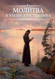 Молитва в жизни христианина