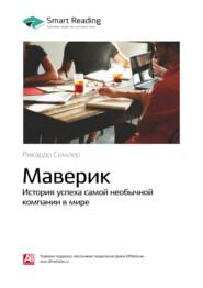 Ключевые идеи книги: Маверик. История успеха самой необычной компании в мире. Рикардо Семлер