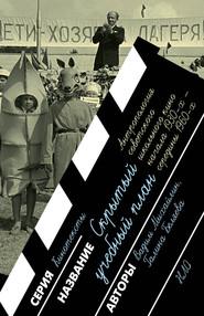Скрытый учебный план: антропология советского школьного кино начала 1930 х – середины 1960 х годов