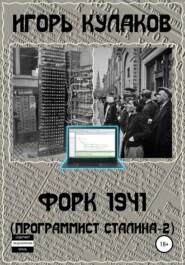 Форк 1941 (Программист Сталина – 2)