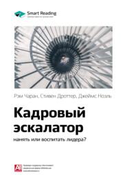 Краткое содержание книги: Кадровый эскалатор: нанять или воспитать лидера? Рэм Чаран, Стивен Дроттер, Джеймс Ноэль
