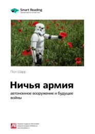 Ключевые идеи книги: Ничья армия: автономное вооружение и будущее войны. Пол Шарр