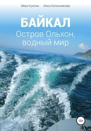 Байкал. Остров Ольхон, водный мир