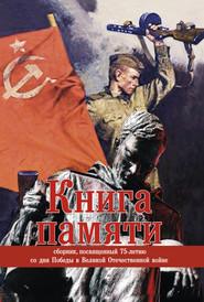 Книга памяти. Сборник, посвященный 75-летию Победы в Великой Отечественной войне