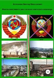 Факты минувшего дня глазами советского инженера