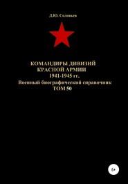 Командиры дивизий Красной Армии 1941-1945 гг. Том 50