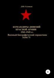 Командиры дивизий Красной Армии 1941-1945 гг. Том 71
