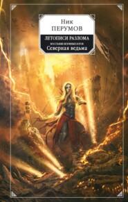 Восстание безумных богов: Северная Ведьма