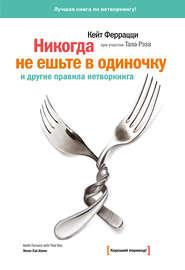 «Никогда не ешьте в одиночку» и другие правила нетворкинга