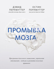 Промывка мозга. Программа для ясного мышления, укрепления отношений с людьми и развития полезных привычек