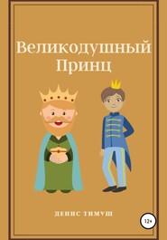 Великодушный принц
