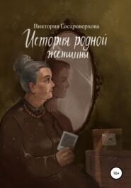 История родной женщины