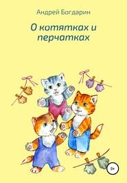 О котятках и перчатках