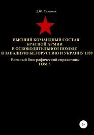 Высший командный состав Красной Армии в освободительном походе в Западную Белоруссию и Украину 1939. Том 5