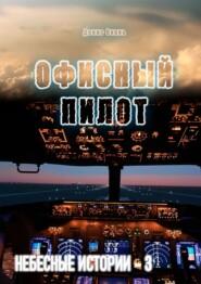 Офисный пилот. Небесные истории – 3