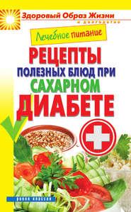 Лечебное питание. Рецепты полезных блюд при сахарном диабете