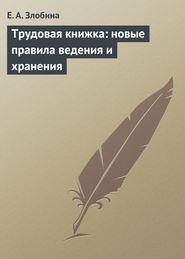 Трудовая книжка: новые правила ведения и хранения