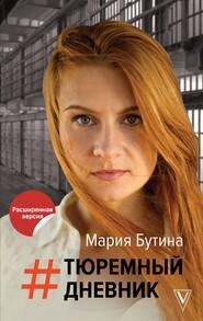 Тюремный дневник
