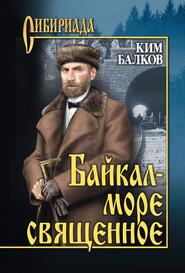 Байкал – море священное