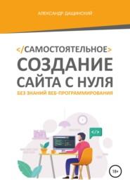 Самостоятельное создание сайта с нуля без знаний веб-программирования