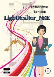 LightRealtor_NSK
